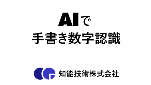AIで手書き数字認識