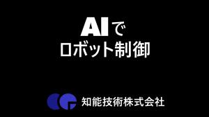 AIでロボット制御