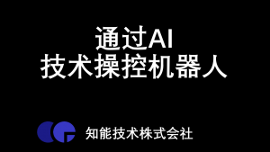 通过AI技术操控机器人