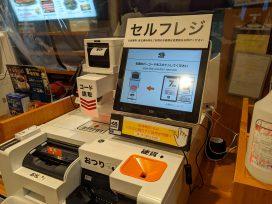 "Our ""UbiMouseLite"", a non-contact operation sensor, has been installed in Kura Sushi, Inc."